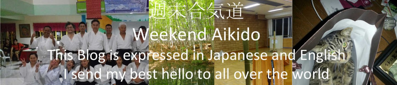 週末合気道/Weekend Aikido